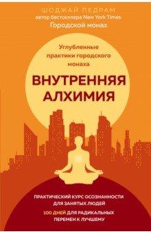 Внутренняя алхимия. Путь городского монаха к счастью, здоровью и яркой жизни