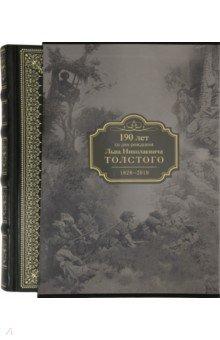 190 лет со дня рождения Л.Н.Толстого