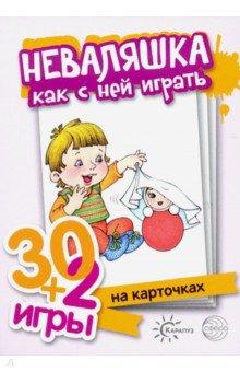 Купить Неваляшка, как с ними играть. Комплект карточек (32 шт.), Карапуз, Обучающие игры