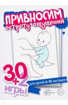 Купить Привносим остроту ощущений. Комплект карточек (32 шт.), Карапуз, Обучающие игры