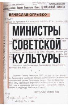 Министры советской культуры