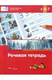 Речь: плюс. Речевое развитие в детском саду. Речевая тетрадь для детей 5-6-7 лет. ФГОС ДО