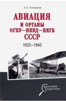 Авиация и органы ОГПУ - НКВД - НКГБ СССР. 1925-1945
