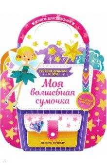 Купить Моя волшебная сумочка. Развивающая книга с наклейками, Феникс-Премьер, Альбомы с наклейками