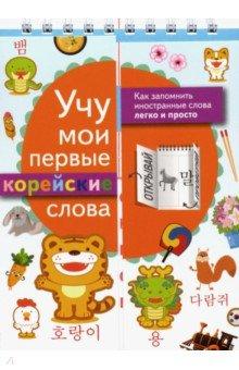 Купить Учу мои первые корейские слова, АСТ, Изучение иностранного языка