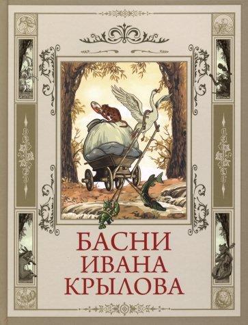 Басни Ивана Крылова, Крылов Иван Андреевич