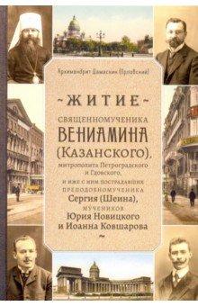 Житие священномученика Вениамина (Казанского), митрополита Петроградского и Гдовского, и иже с ним