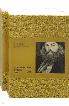 Аскетические опыты. В 2-х томах