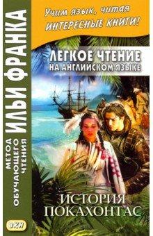 Легкое чтение на английском языке. История Покахонтас