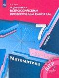 Математика. 7 класс. Всероссийские проверочные работы