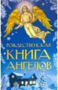 Рождественская книга ангелов елена королевская рождественские и новогодние стихи для всей семьи isbn 9785449034892