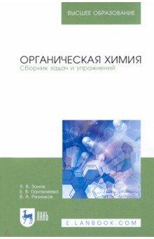 Органическая химия. Сборник задач и упражнений. Учебное пособие