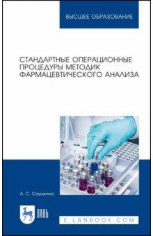 Стандартные операционные процедуры методик фармацевтического анализа. Учебное пособие