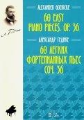 60 легких фортепианных пьес. Соч.36. Ноты