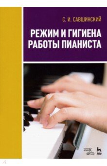 Режим и гигиена работы пианиста. Учебное пособие
