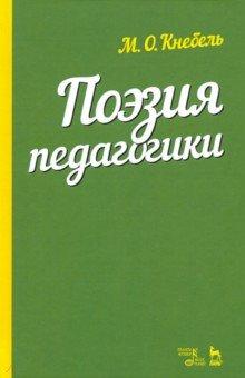 Поэзия педагогики. Учебное пособие