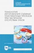 Технология изготовления съемных пластиночных протезов при частичном отсутствии зубов. Учебное пособ.
