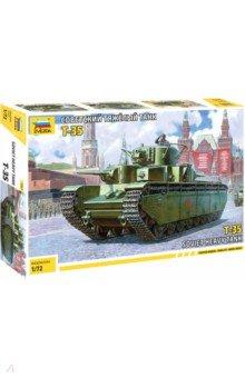 Купить Советский тяжёлый танк Т-35 1/72 (5061), Звезда, Бронетехника и военные автомобили (1:72)