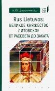 Rus Lietuvos: Великое княжество Литовское от рассвета до заката