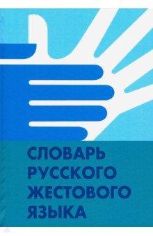Словарь русского жестового языка