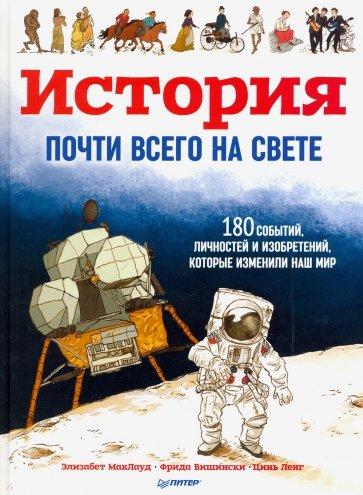 История почти всего на свете. 180 событий, личностей и изобретений, которые изменили наш мир