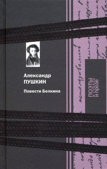Повести Белкина, Пушкин А.