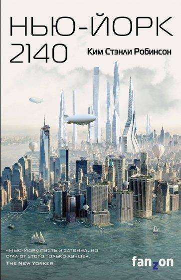 Нью-Йорк 2140, Робинсон Ким Стэнли