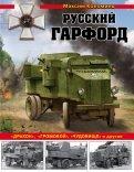 Русский Гарфорд.