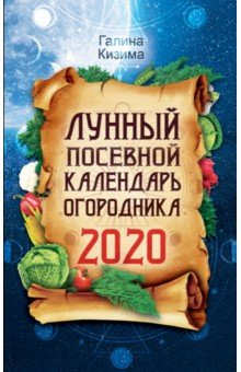 Лунный посевной календарь огородника на 2020 год