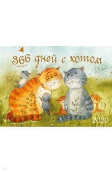 """Календарь настенный на 2020 год """"366 дней с котом"""""""