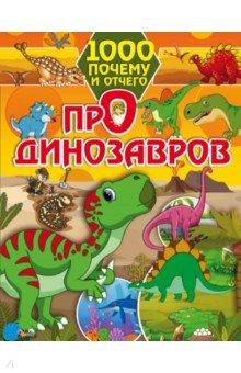 Купить 1000 почему и отчего. Про динозавров, Малыш, Животный и растительный мир