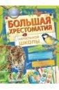Обложка Большая хрестоматия начальной школы
