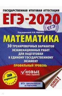 ЕГЭ-2020. Математика. 30 тренировочных вариантов экзаменационных работ для подготовки к ЕГЭ. Профиль