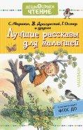 Лучшие рассказы для малышей