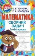 Математика. 1- 4 классы. Сборник задач. ФГОС