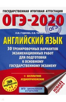 ОГЭ 2020 Английский язык. 30 тренировочных вариантов экзаменационных работ для подготовки к ОГЭ