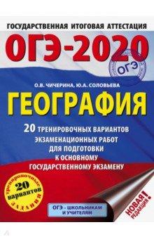 ОГЭ 2020 География. 20 тренировочных вариантов экзаменационных работ для подготовки к ОГЭ