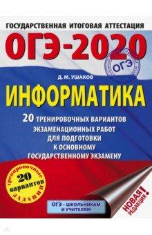 ОГЭ-2020. Информатика. 20 тренировочных вариантов экзаменационных работ для подготовки к ОГЭ