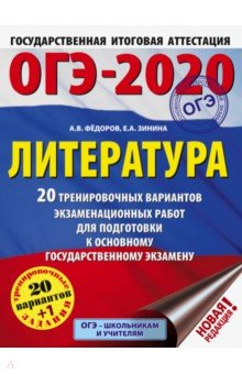 ОГЭ-2020. Литература. 20 тренировочных вариантов экзаменационных работ для подготовки к ОГЭ