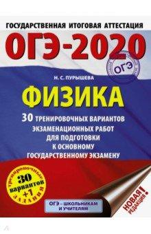 ОГЭ 2020 Физика. 30 тренировочных вариантов экзаменационных работ для подготовки к ОГЭ