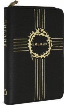 Библия (черная) малая ,кожаная на молнии, золотой обрез (1102) (047ZTI)
