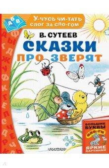 Купить Сказки про зверят, Малыш, Сказки и истории для малышей