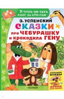 Сказки про Чебурашку и Крокодила Гену