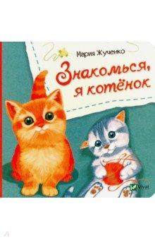 Знакомься, я котенок