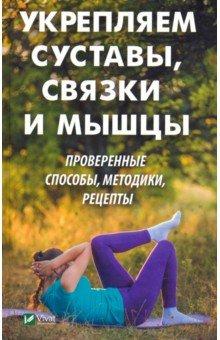 Укрепляем суставы, связки и мышцы