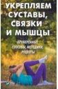 Коняева Елизавета Степановна Укрепляем суставы, связки и мышцы стоимость