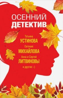 Осенний детектив фото