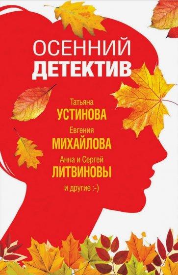 Осенний детектив, Устинова Татьяна Витальевна, Литвинова Анна Витальевна, Литвинов Сергей Витальевич