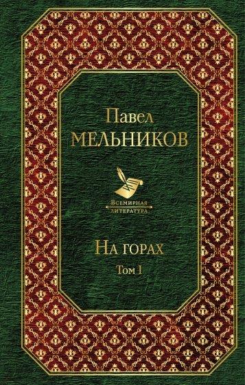На горах. Том I, Мельников-Печерский Павел Иванович