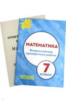 ВПР. Математика. 7 класс